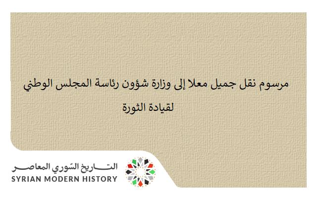 مرسوم نقل جميل معلا إلى وزارة شؤون رئاسة المجلس الوطني لقيادة الثورة