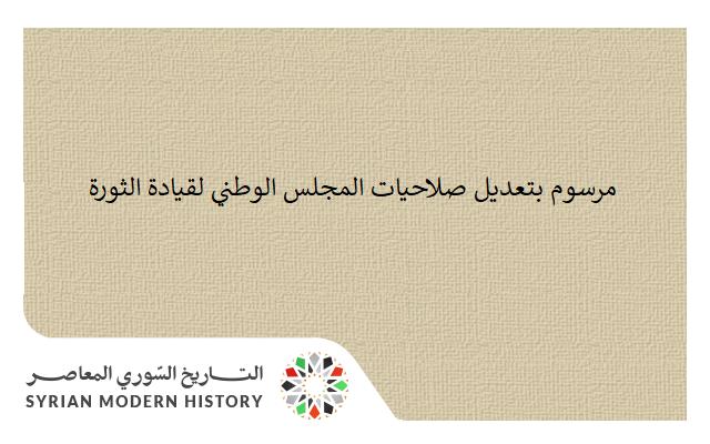 مرسوم بتعديل صلاحيات المجلس الوطني لقيادة الثورة عام 1964