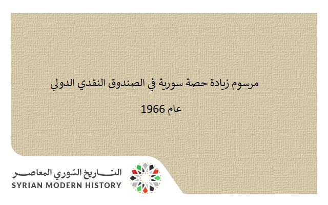 مرسوم زيادة حصة سورية في الصندوق النقدي الدولي عام 1966