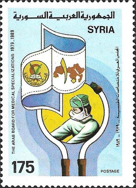 طوابع سورية 1989 - المجلس العربي للاختصاصات الطبية