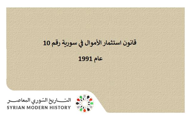 قانون استثمار الأموال في سورية رقم 10 عام 1991