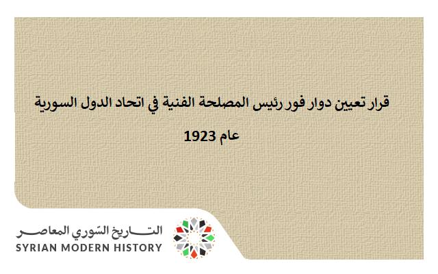 قرار تعيين دوار فور رئيس المصلحة الفنية في اتحاد الدول السورية 1923