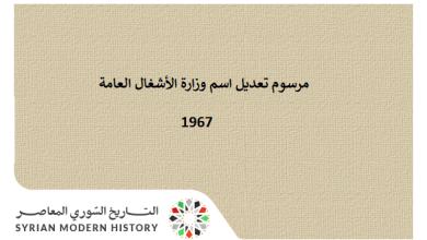 مرسوم تعديل اسم وزارة الأشغال العامة عام 1967