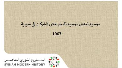 مرسوم تعديل مرسوم تأميم بعض الشركات في سورية 1967