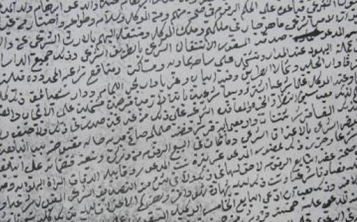 من الأرشيف العثماني 1902 - وقف الخواجة إلياهو النقاش على فقراء يهود دمشق