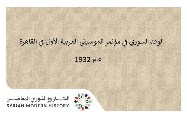 الوفد السوري في مؤتمر الموسيقى العربية الأول في القاهرة 1932