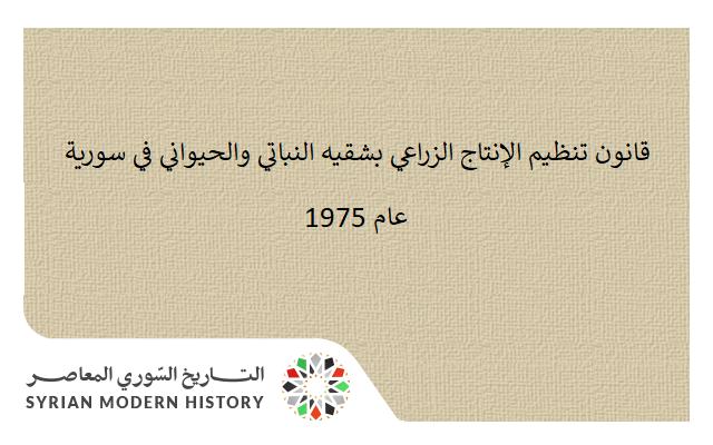 قانون تنظيم الإنتاج الزراعي بشقيه النباتي والحيواني في سورية 1975