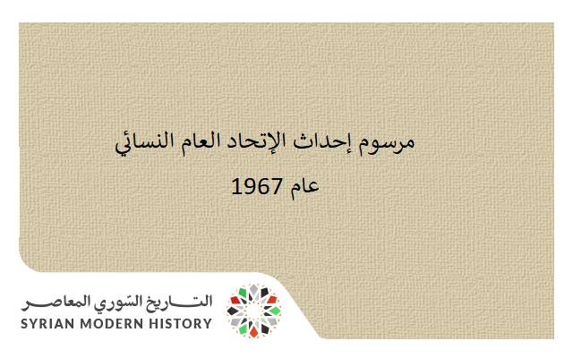مرسوم إحداث الإتحاد العام النسائي عام 1967