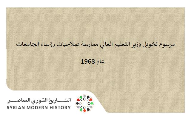 مرسوم تخويل وزير التعليم العالي ممارسة صلاحيات رؤساء الجامعات عام 1968