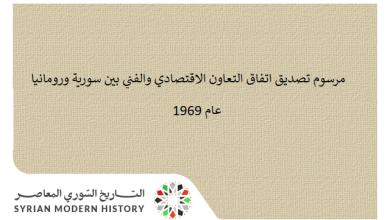 مرسوم تصديق اتفاق التعاون الاقتصادي والفني بين سورية ورومانيا عام 1969