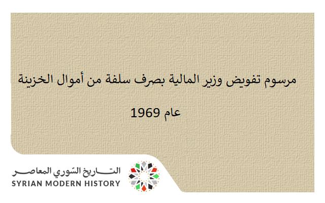 مرسوم تفويض وزير المالية بصرف سلفة من أموال الخزينة عام 1969