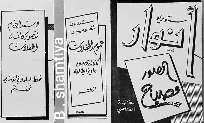 مغلف مخصص للصور في استوديو أنوار في حماة