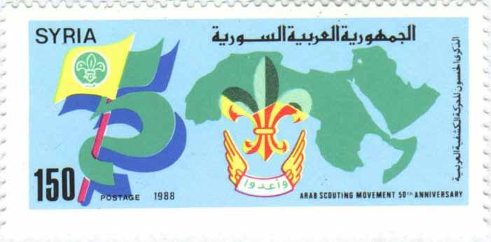 طوابع سورية 1988- الذكرى 50 للحركة الكشفية العربية