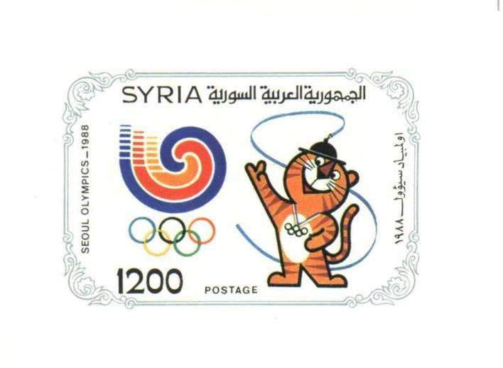 طوابع سورية 1988- أولمبياد سيؤول