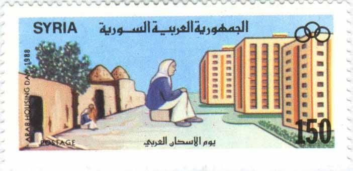 طوابع سورية 1988- يوم الإسكان والعام الدولي للإسكان