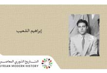 إبراهيم الشعيب .. شخصيات في ذاكرة الرقة