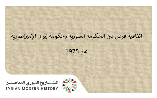 اتفاقية قرض بين الحكومة السورية وحكومة إيران الإمبراطورية عام 1975