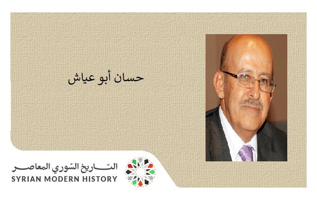 حسان أبو عياش