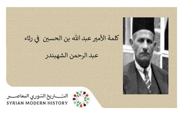 كلمة الأمير عبد الله بن الحسين في تأبين عبد الرحمن الشهبندر