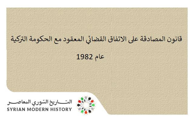 قانون المصادقة على الاتفاق القضائي المعقود مع الحكومة التركية 1982