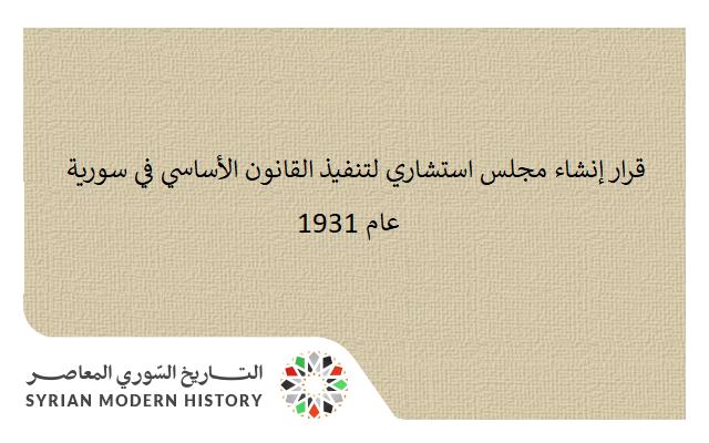 قرار إنشاء مجلس استشاري لتنفيذ القانون الأساسي في سورية عام 1931