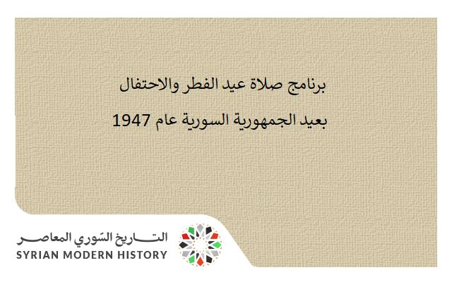 الاحتفال بعيد الجمهورية السورية عام 1947