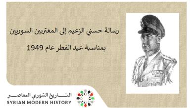 رسالة حسني الزعيم إلى المغتربين السوريين بمناسبة عيد الفطر عام 1949