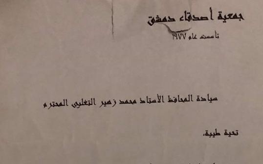 كتاب تسمية محمد زهير تغلبي عضواً في جمعية أصدقاء دمشق عام 1999