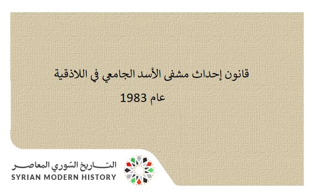 قانون إحداث مشفى الأسد الجامعي في اللاذقية عام 1983