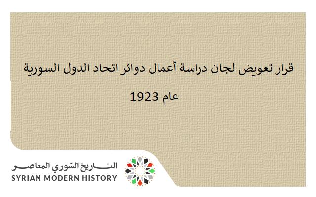 قرار تعويض لجان دراسة أعمال دوائر اتحاد الدول السورية 1923