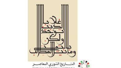 وما نيل المطالب بالتمني .. لوحة منير الشعراني (3)