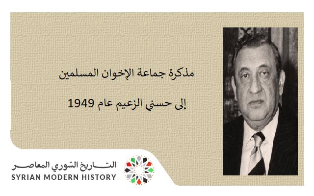 مذكرة جماعة الإخوان المسلمين في سورية إلى حسني الزعيم 1949