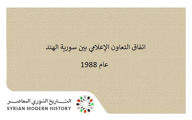 اتفاق التعاون الإعلامي بين سورية الهند عام 1988