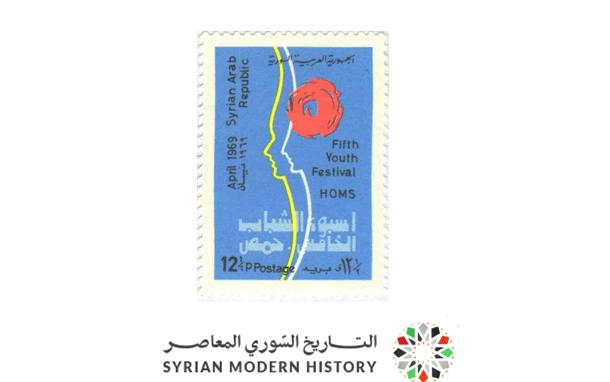طوابع سورية 1969- أسبوع الشباب الخامس بمدينة حمص