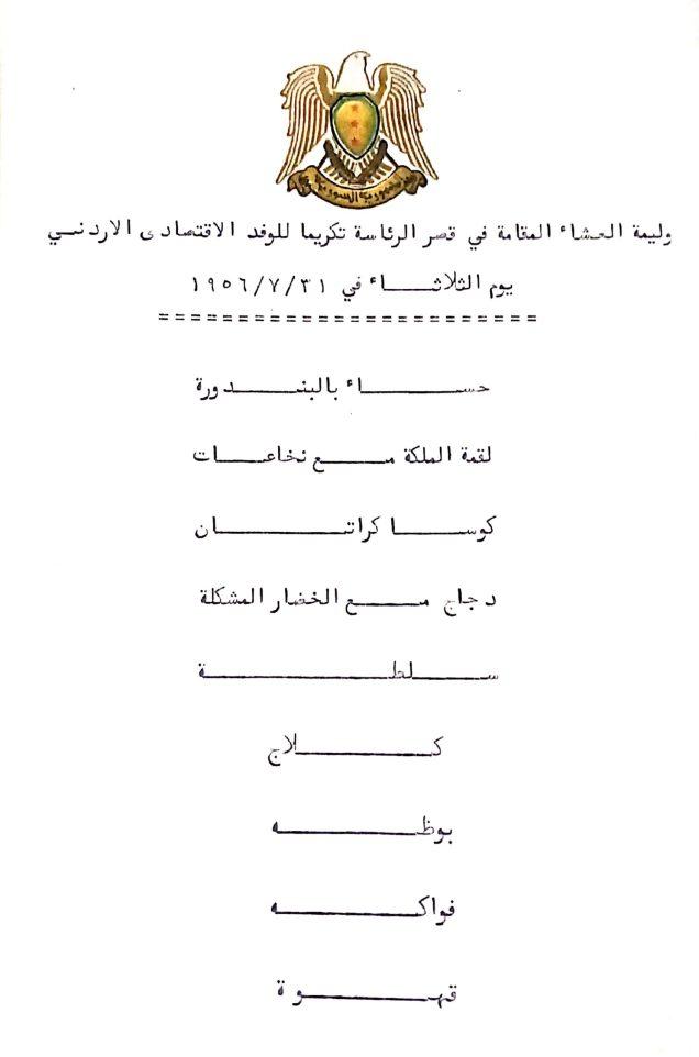 قائمة وليمة عشاء الوفد الأردني في قصر الرئاسة تموز 1956