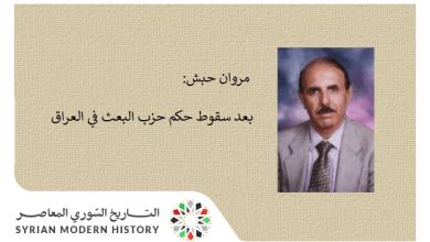 مروان حبش: بعد سقوط حكم حزب البعث في العراق 1964