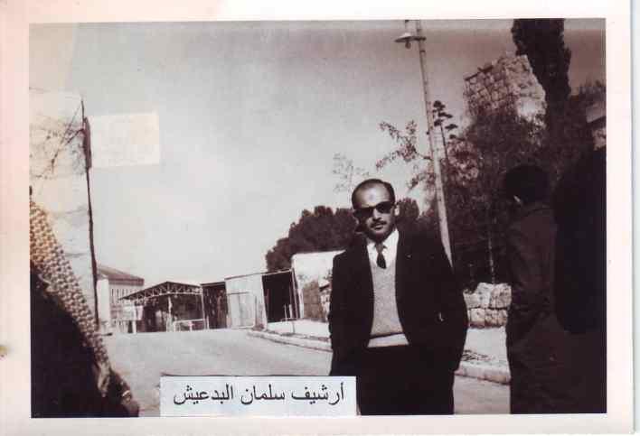 سلمان البدعيش أما بوابة ماندلبوم التي تفصل بين شطري القدس عام 1965