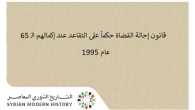 قانون إحالة القضاة حكماً على التقاعد عند إكمالهم الـ 65 عام 1995