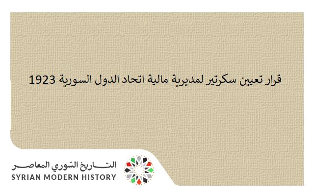 قرار تعيين سكرتير لمديرية مالية اتحاد الدول السورية 1923