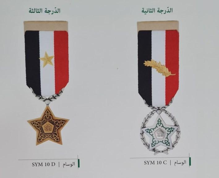 وسام الإخلاص 2013