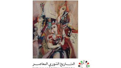 لوحة تكوين للفنان أحمد مادون عام 1977 (39)