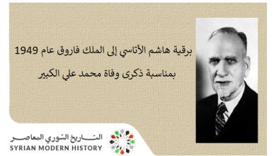 برقية هاشم الأتاسي إلى الملك فاروق عام 1949 بمناسبة ذكرى وفاة محمد علي الكبير