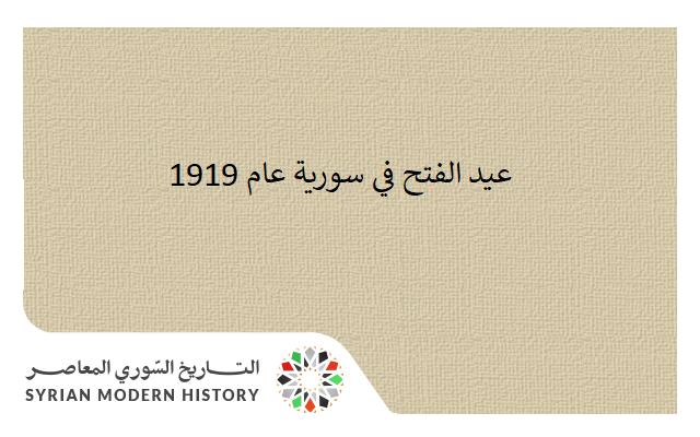 عيد الفتح في سورية عام 1919