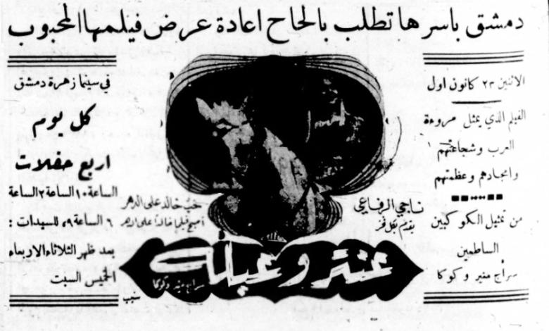 إعلان فيلم عنتر وعبلة عام 1946