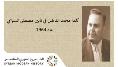 كلمة محمد الفاضل في تأبين مصطفى السباعي عام 1964