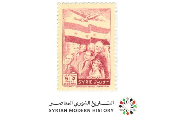 طوابع سورية 1955- مؤتمر المغتربين