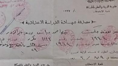 مصدقة شهادة الدراسة الإعدادية - محافظة الحسكة عام 1964