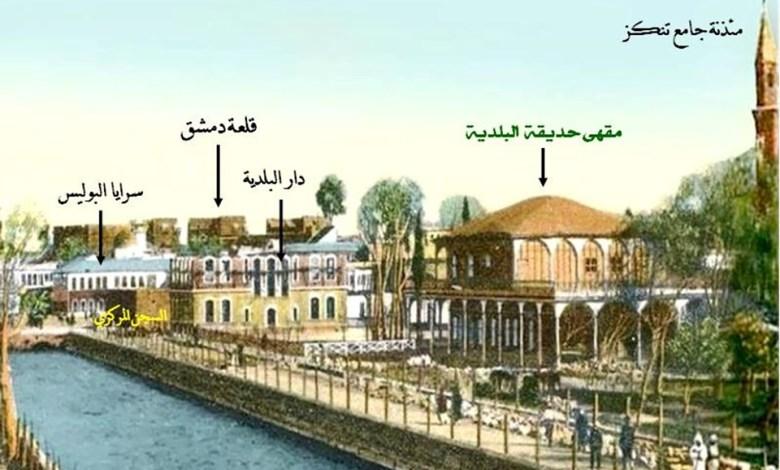 مقهى حديقة البلدية في دمشق
