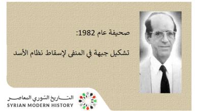 صحيفة 1982- تشكيل جبهة في المنفى لإسقاط نظام الأسد