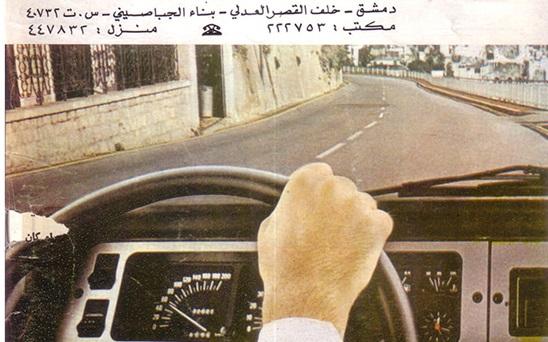 إعلان لـ مكتب الإيمان بدمشق في مجلة الفرسان عام 1979